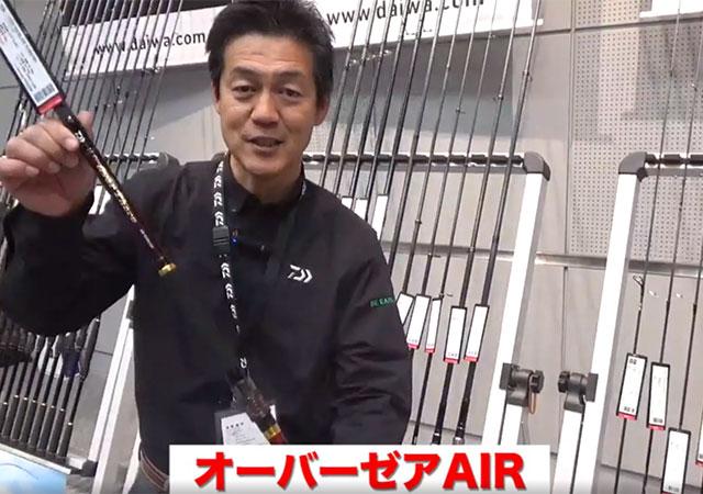Air オーバー ゼア