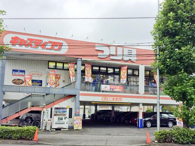 稲田堤店 [釣具のキャスティング...